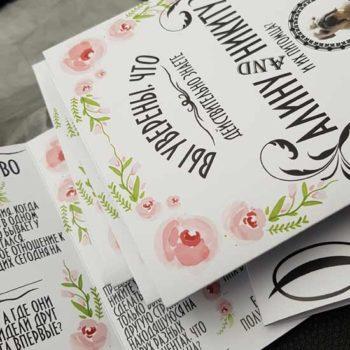 Квест для гостей на свадьбу