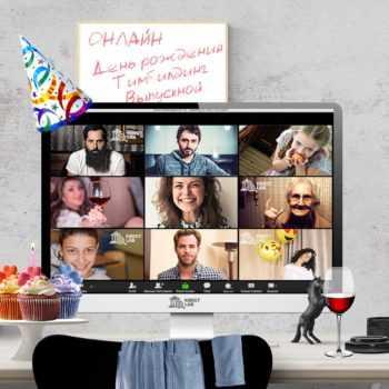 Квесты онлайн на день рождения или тимбилдинг