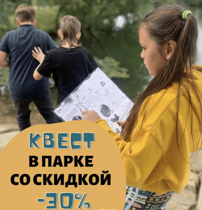 дешевый квест в парке для детей 7-12 лет