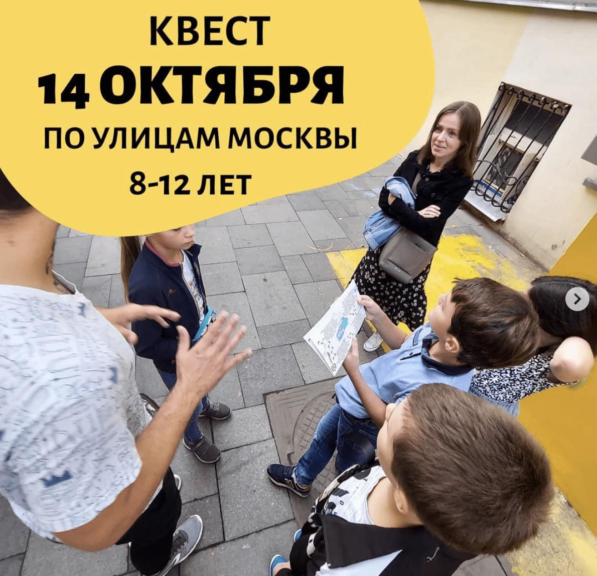 сборный квест для детей по Москве