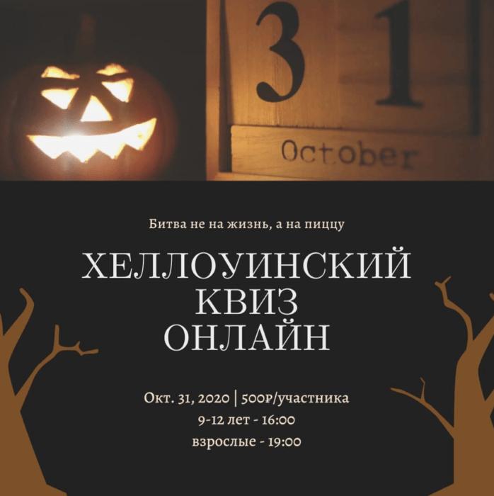 Квиз онлайн на Хэллоуин