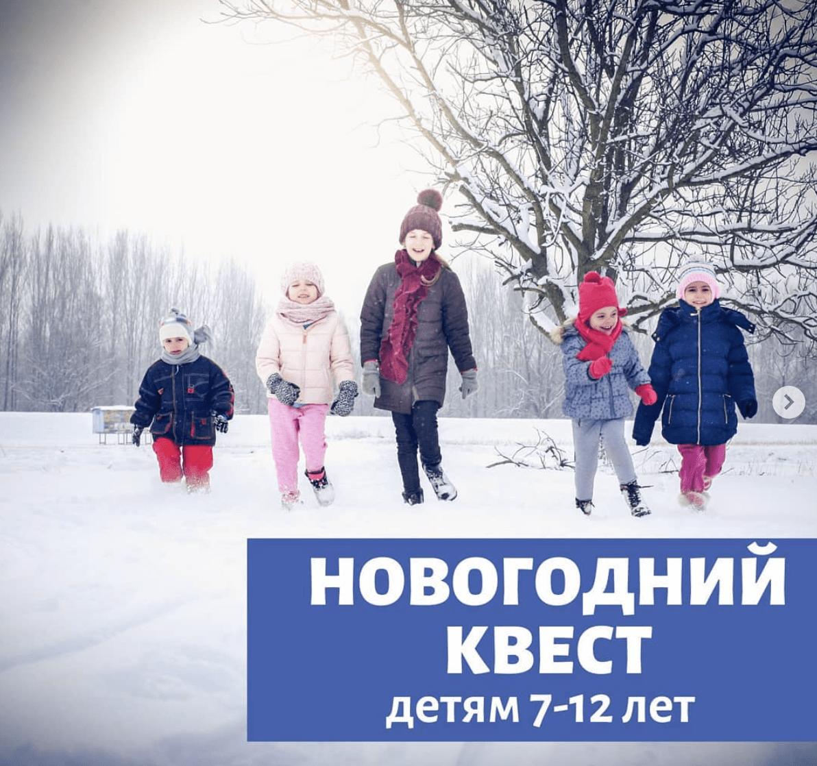 Новогодний квест детям 7-12 лет
