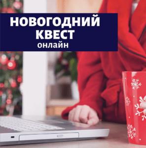 Новогодний квест онлайн